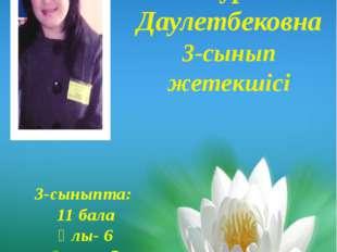 3-сыныпта: 11 бала Ұлы- 6 Қызы- 5 Токенова Лаура Даулетбековна 3-сынып жетек