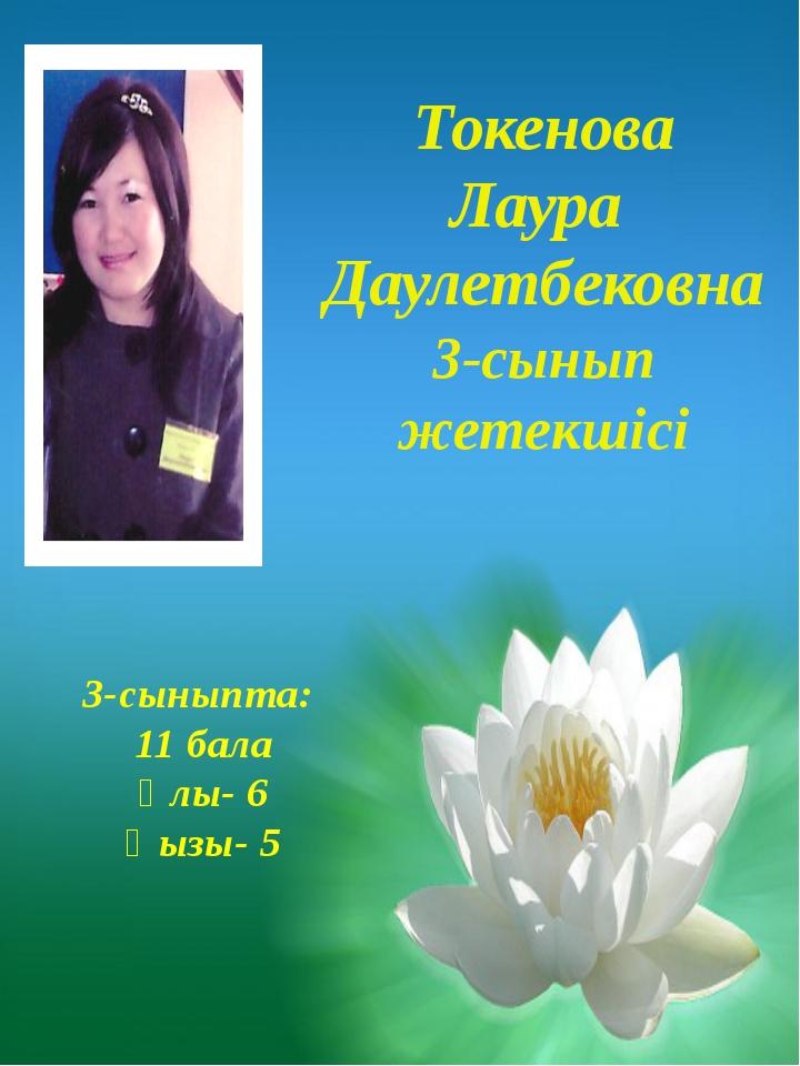 3-сыныпта: 11 бала Ұлы- 6 Қызы- 5 Токенова Лаура Даулетбековна 3-сынып жетек...