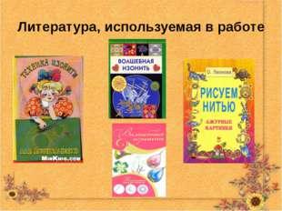 Литература, используемая в работе