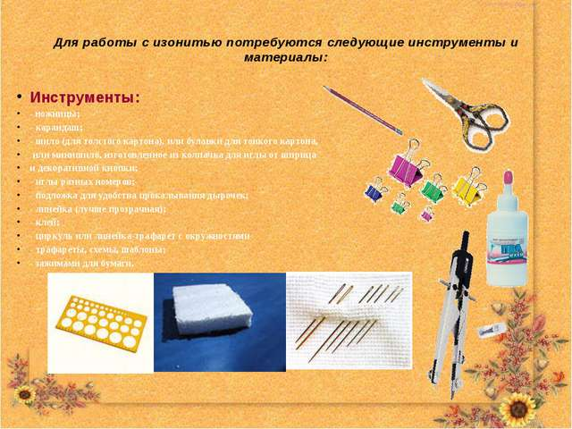 Для работы с изонитью потребуются следующие инструменты и материалы: Инструм...