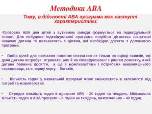 Методика АВА Тому, в дійсності АВА програма має наступні характеристики: Прог