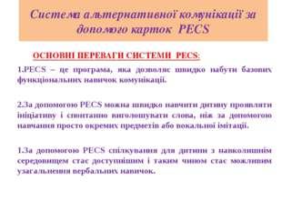 Система альтернативної комунікації за допомого карток PECS ОСНОВНІ ПЕРЕВАГИ С