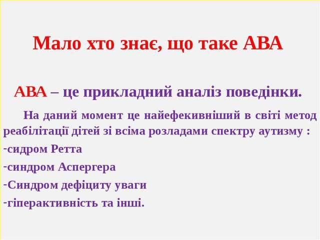 Мало хто знає, що таке АВА АВА – це прикладний аналіз поведінки. На даний мо...