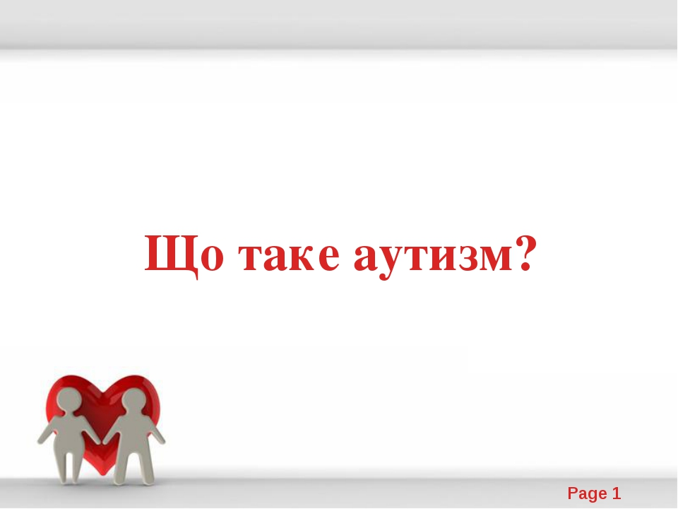 Що таке аутизм? Powerpoint Templates Page *
