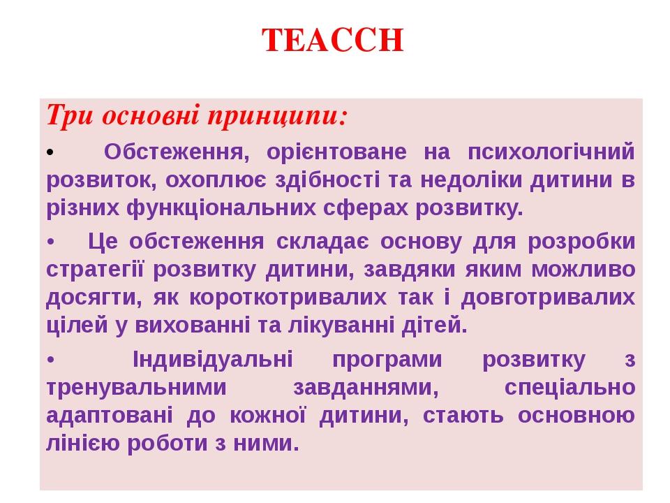TEACCH Три основні принципи: • Обстеження, орієнтоване на психологічний розв...