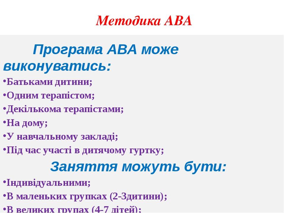 Методика АВА Програма АВА може виконуватись: Батьками дитини; Одним терапісто...