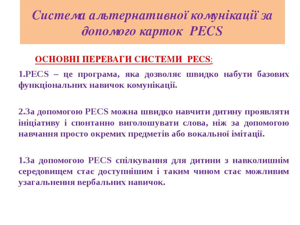 Система альтернативної комунікації за допомого карток PECS ОСНОВНІ ПЕРЕВАГИ С...