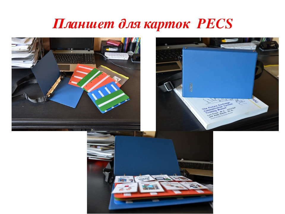 Планшет для карток PECS Powerpoint Templates Page *