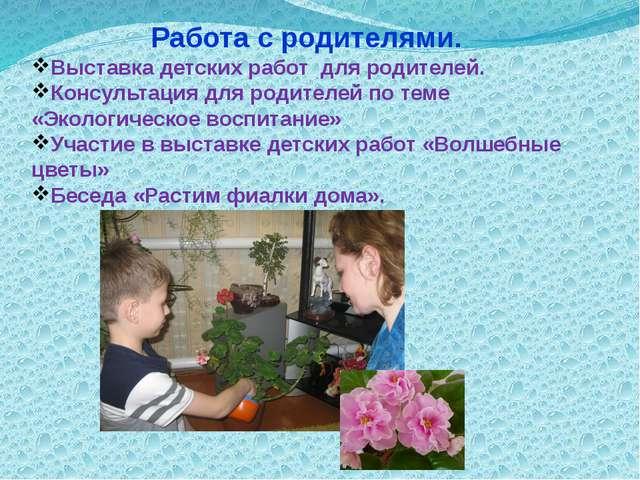 Работа с родителями. Выставка детских работ для родителей. Консультация для...