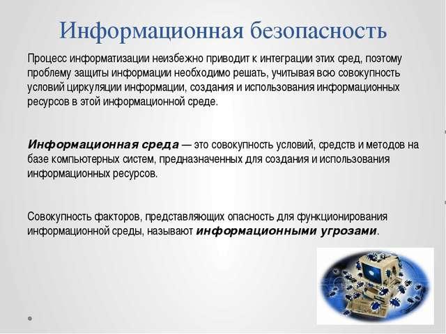 Информационная безопасность Процесс информатизации неизбежно приводит к интег...
