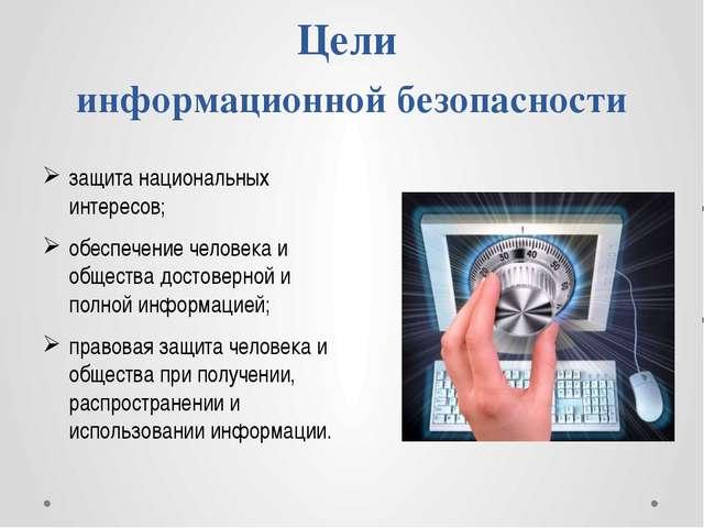Презентация по информатике Информационная безопасность Виды  Цели информационной безопасности защита национальных интересов обеспечение ч