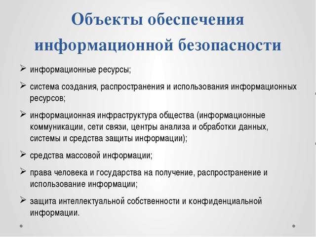 Объекты обеспечения информационной безопасности информационные ресурсы; систе...