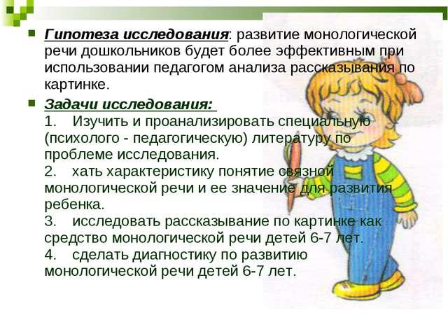 Гипотеза исследования: развитие монологической речи дошкольников будет более...