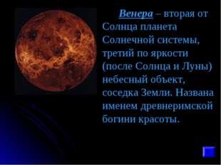 Венера – вторая от Солнца планета Солнечной системы, третий по яркости (посл