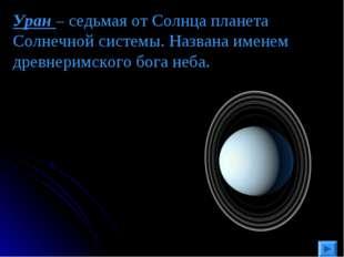 Уран – седьмая от Солнца планета Солнечной системы. Названа именем древнеримс