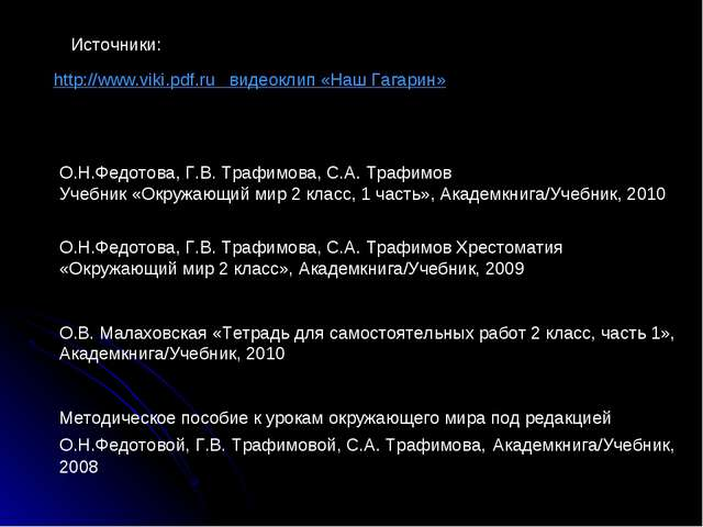 http://www.viki.pdf.ru видеоклип «Наш Гагарин» Источники: О.Н.Федотова, Г.В....