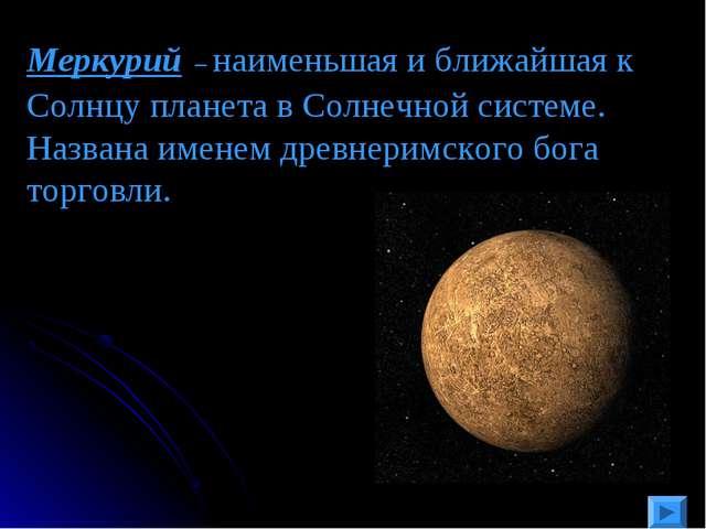 Меркурий – наименьшая и ближайшая к Солнцу планета в Солнечной системе. Назва...