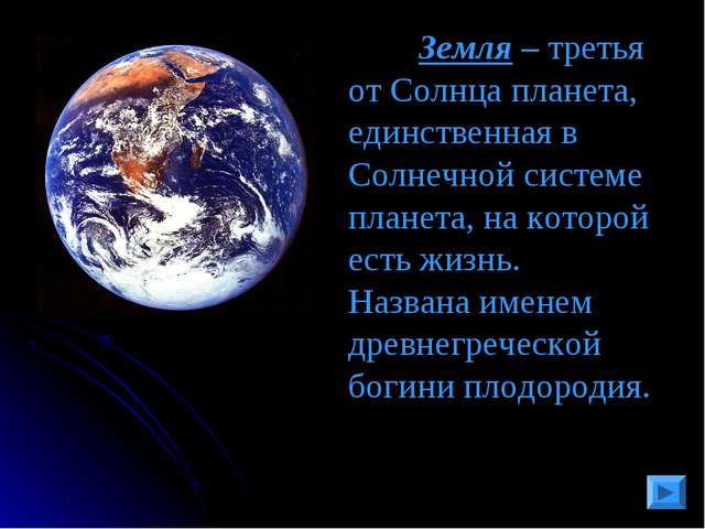 Земля – третья от Солнца планета, единственная в Солнечной системе планета,...