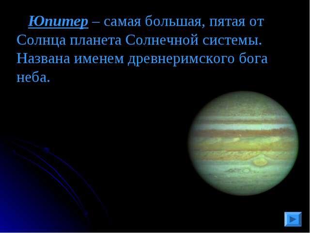 Юпитер – самая большая, пятая от Солнца планета Солнечной системы. Названа и...
