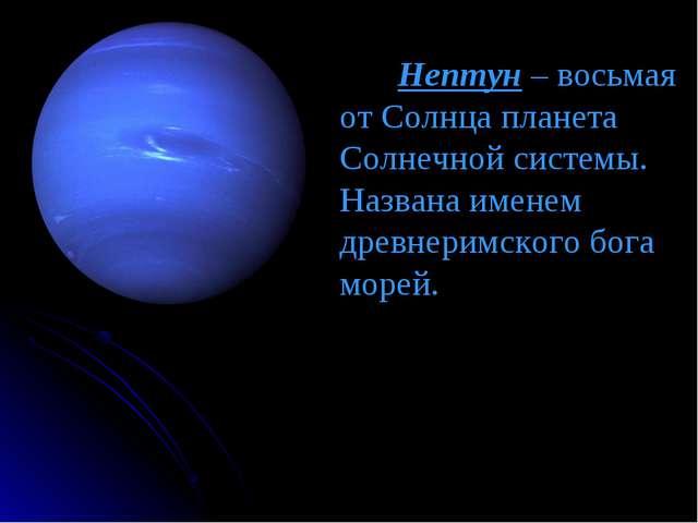 Нептун – восьмая от Солнца планета Солнечной системы. Названа именем древнер...