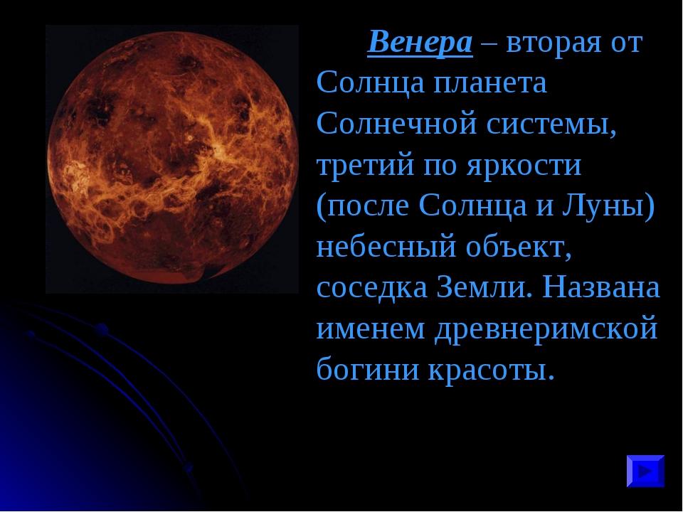 Венера – вторая от Солнца планета Солнечной системы, третий по яркости (посл...