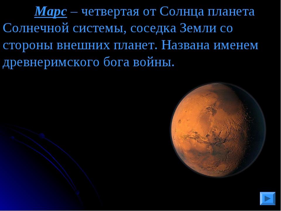 Марс – четвертая от Солнца планета Солнечной системы, соседка Земли со сторо...