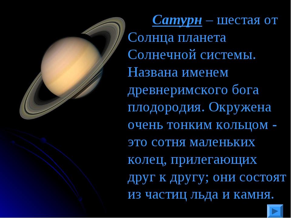 Сатурн – шестая от Солнца планета Солнечной системы. Названа именем древнери...