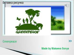 Made by Makeeva Sonya Greenpeace