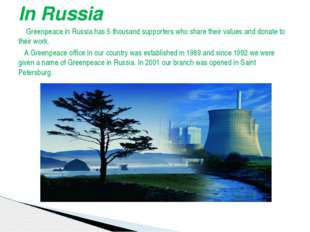 In Russia Greenpeace in Russia has 5 thousand supporters who share their valu