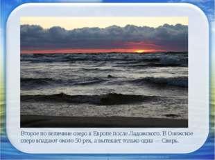 Второе по величине озеро в Европе после Ладожского. В Онежское озеро впадают