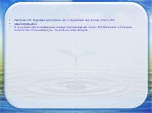 Дмитриева О.И., Поурочные разработки по курсу «Окружающий мир» Москва «ВАКО»,