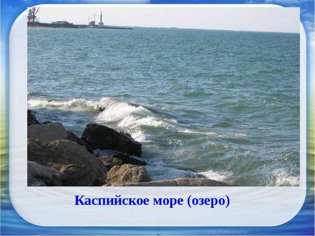 Каспийское море (озеро)