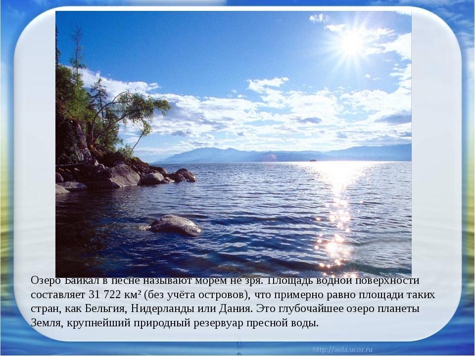 Озеро Байкал в песне называют морем не зря. Площадь водной поверхности состав...