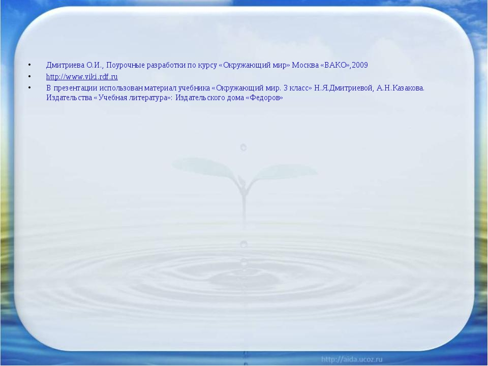Дмитриева О.И., Поурочные разработки по курсу «Окружающий мир» Москва «ВАКО»,...