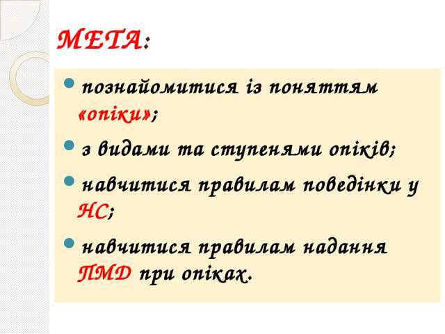 МЕТА: познайомитися із поняттям «опіки»; з видами та ступенями опіків; навчит...