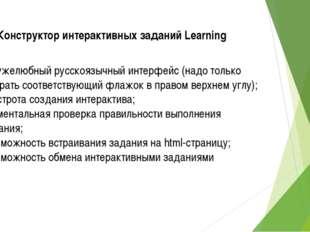 Конструктор интерактивных заданий Learning дружелюбныйрусскоязычный интерфей