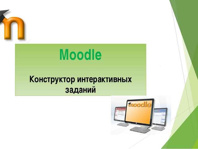 Moodle Конструктор интерактивных заданий