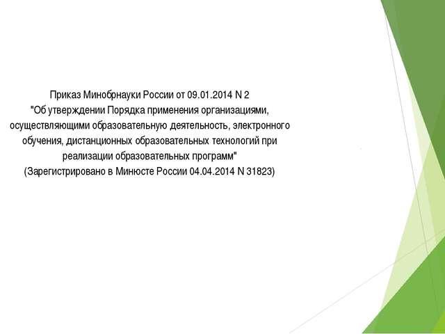 """Приказ Минобрнауки России от 09.01.2014 N 2 """"Об утверждении Порядка применени..."""