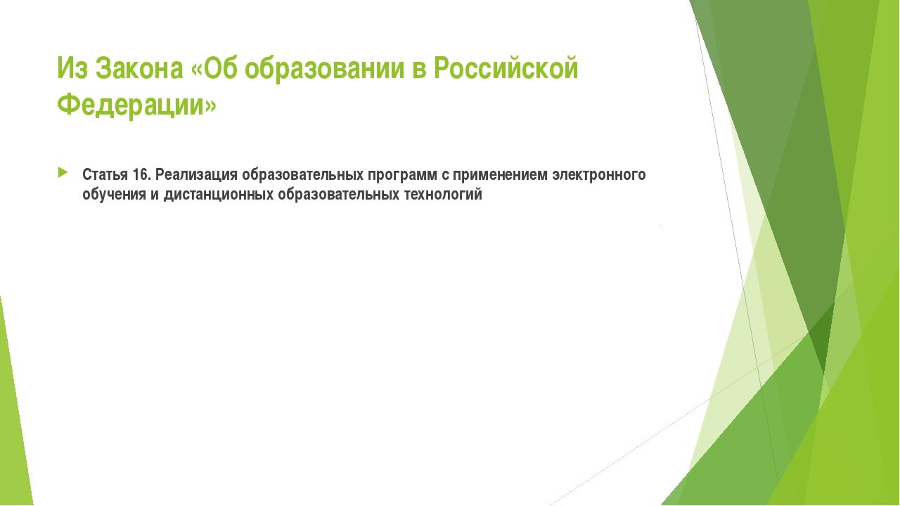 Из Закона «Об образовании в Российской Федерации» Статья 16. Реализация образ...