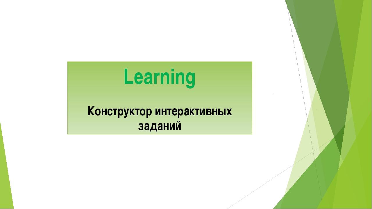 Learning Конструктор интерактивных заданий
