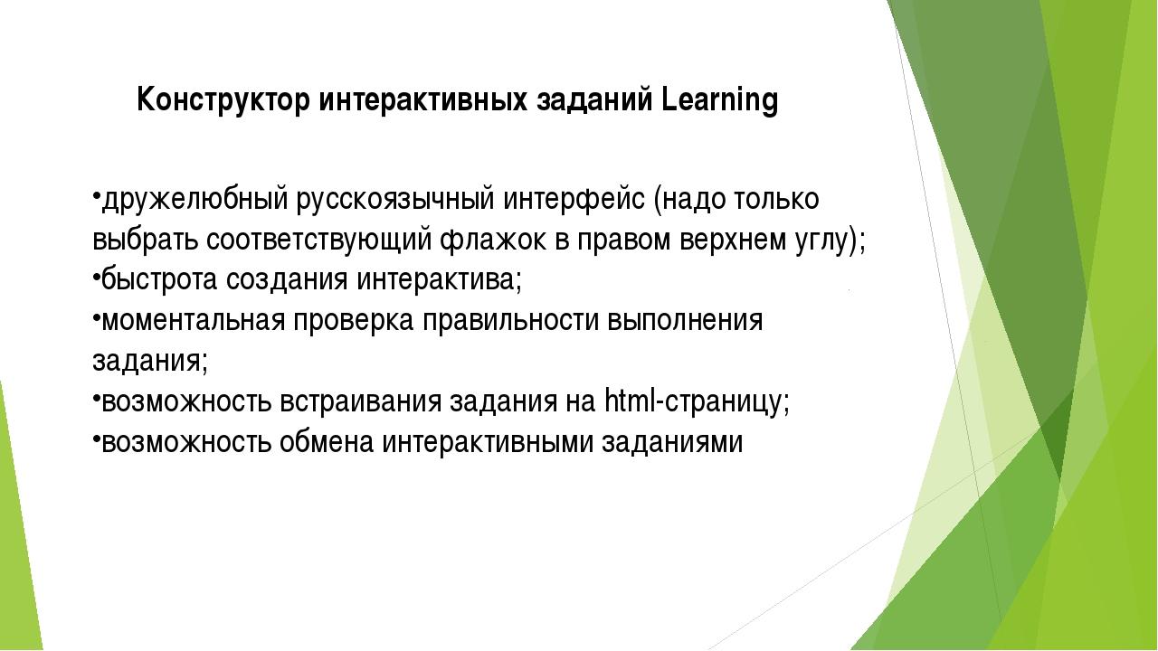Конструктор интерактивных заданий Learning дружелюбныйрусскоязычный интерфей...