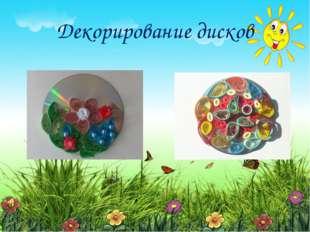 Декорирование дисков