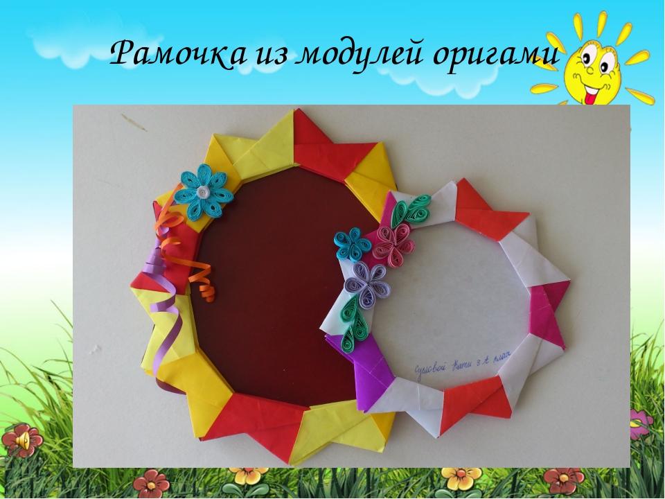 Кружок оригами для 5 класса