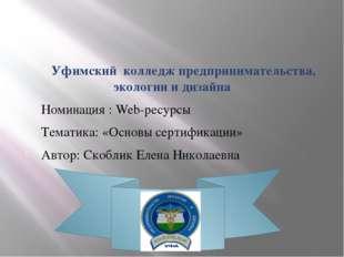 Уфимский колледж предпринимательства, экологии и дизайна Номинация : Web-рес