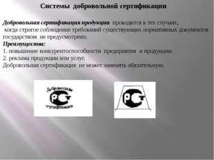 Системы добровольной сертификации Добровольная сертификация продукции проводи