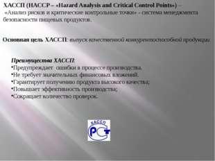 ХАССП (HACCP – «Hazard Analysis and Critical Control Points») – «Анализ риско