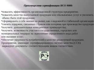 Преимущества сертификации ИСО 9000: повысить эффективность организационной с