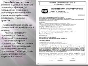 Сертификат соответствия - документ, выданный по правилам системы сертификации