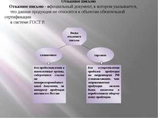 Отказное письмо Отказное письмо - официальный документ, в котором указывается