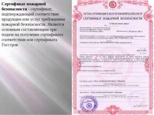 Сертификат пожарной безопасности - сертификат, подтверждающий соответствие пр